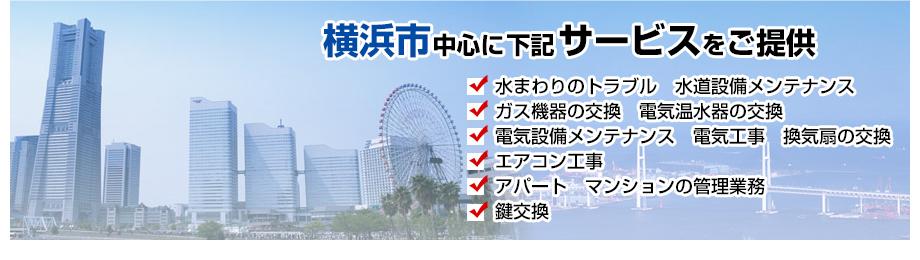 横浜市を中心にサービスをご提供
